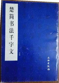 楚简书法千字文