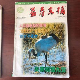 益寿文摘 2000年3期合订本