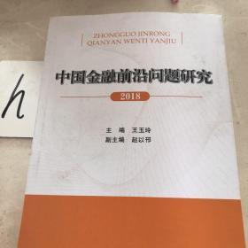 中国金融前沿问题研究