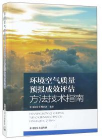 环境空气质量预报成效评估方法技术指南