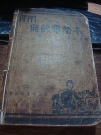 实用无线电读本(1941年版本.增订三版)
