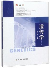 遗传学(第四版)/全国高等农林院校教材经典系列