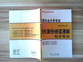 中职毕业升学考试 英语完形填空与阅读理解精讲精练
