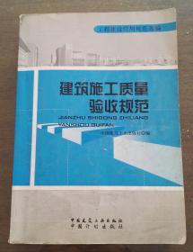 建筑施工质量验收规范 工程建设常用规范选编