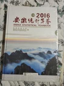 安徽统计年鉴(2016 附光盘)