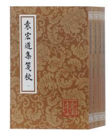新书--中国古典文学丛书:袁宏道集笺校(全四册)