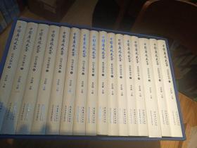 中国廉政史鉴(思想理论卷、典章制度卷、历史人物卷)(共十六册)