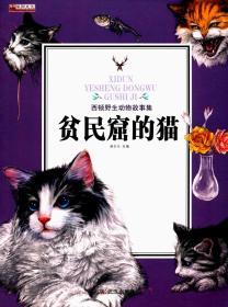 贫民窟的猫/西顿野生动物故事集