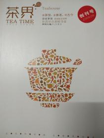 创刊号 茶界 2009.9