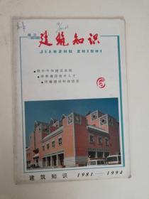 建筑知识 1994年 第6期(总82期)