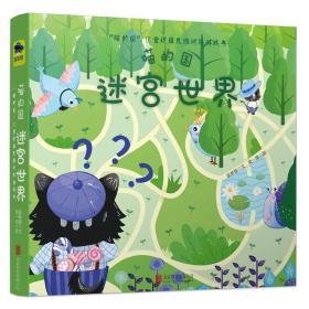 """""""喵的国""""儿童逻辑思维训练游戏书:喵的国·迷宫世界(儿童精装绘本)"""