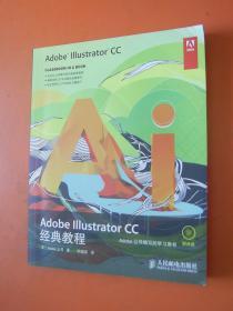 Adobe Illustrator CC经典教程(附光盘)
