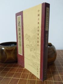 建安七子集  中國古典文學基本叢書 平裝 一版二印