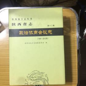 陕西省志 政治协商会议志(1991—2012年)