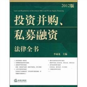 投资并购、私募融资法律全书