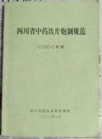 《四川省中药饮片炮制规范》
