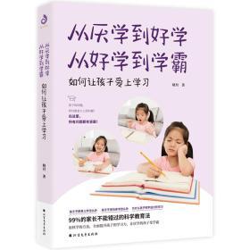 【全新正版】从厌学到好学,从好学到学霸:如何让孩子爱上学习