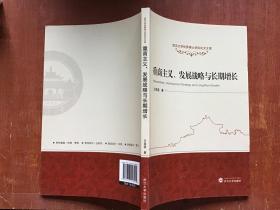 武汉大学优秀博士学位论文文库:重商主义、发展战略与长期增长
