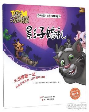 (精美绘本)汤姆猫创新思维故事系列:影子婚礼(全六册)