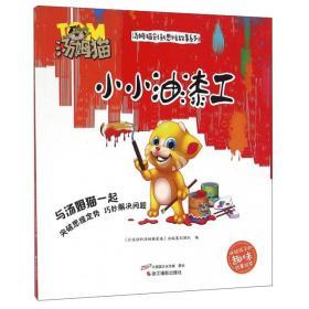 (精美绘本)汤姆猫创新思维故事系列:小小油漆工(全六册)