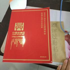 首届中国自主品牌博览会参展品牌企业名录  中国品牌日