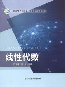 线性代数(全国高等农林院校十三五规划教材)