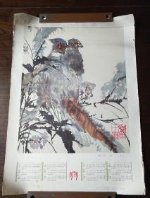 1979年程十发芦花山鸡花鸟日历(1978年11月一版一印)