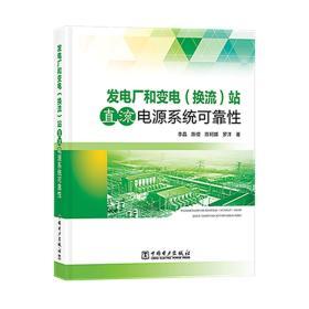 发电厂和变电换流站直流电源系统可靠性