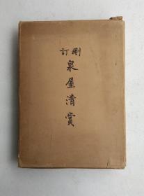 删订泉屋清赏 原装盒套 1934年出版