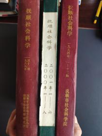 《抚顺社会科学》杂志合订本 (1989.1-12,1994.1-12,2000.1-8,2001.1-6)