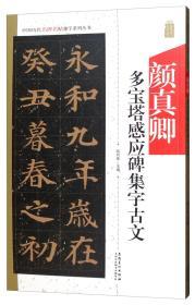 中国历代名碑名帖集字系列丛书:颜真卿多宝塔感应碑集字古文