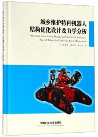 城乡维护特种机器人结构优化设计及力学分析