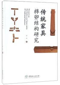 传统家具榫卯结构研究