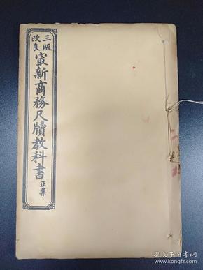 最新商务尺牍教科书(.石印本 1册.带夹板)内有朱笔圈点 【货号A026】