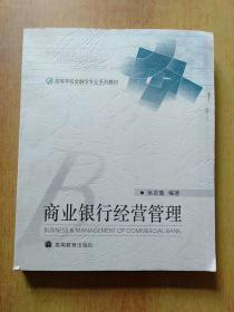 商业银行经营管理【正版】