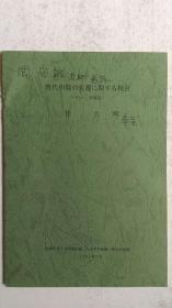 1990年7月茨城大学版印《唐代州县变迁》(任大熙签赠)
