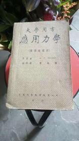 大学用书   应用力学  汉译增补本
