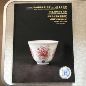 日本横滨国际香港2018秋季拍卖会:东瀛撷珍百年旧藏、中国书画及现当代艺术