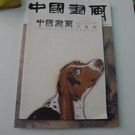中国书画2019.02 王寿石中国画作品集