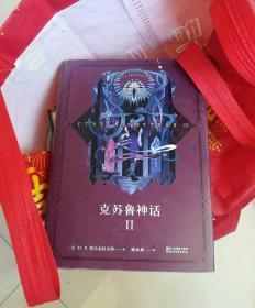 克苏鲁神话 II(漫长的等待终于结束,克苏鲁的狂欢再度降临!信徒必备的《克苏鲁神话》第二弹,不可名状的黑暗深渊中的真相挑战你的San值。入坑首选,收藏必备。)