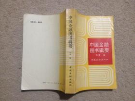 中国金融图书辑要【书名页上有人名】