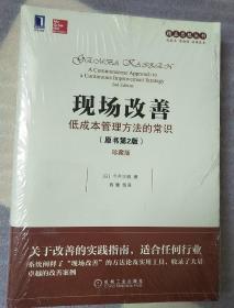现场改善:低成本管理方法的常识(原书第2版)(珍藏版)