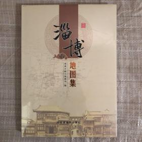 淄博市地图集    16开精装   全新塑封未开 .