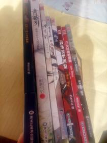 漫友文化系列 :沧海行:剑网3同人古风画集【一版一印】硬精装 近十品 F4015