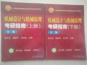 机械设计与机械原理考研指南上册+下册 (第3版)共2本