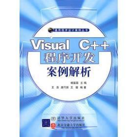 Visual C++程序开发案例解析