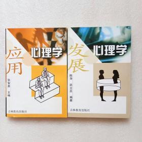 应用心理学+发展心理学(2本合售、当天发货)
