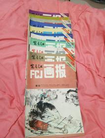 富春江画报1983。2~12
