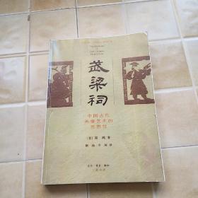 武梁祠 中国古代画像艺术的思想性