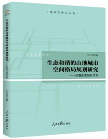 生态和谐的山地城市空间格局规划研究——以重庆主城区为例